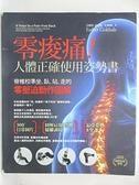 【書寶二手書T6/醫療_EYO】零痠痛!人體正確使用姿勢書_艾絲特.高克蕾