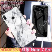 小米 紅米 Note 7 Pro 保護套 風裂紋 紅米7 手機殼 保護殼 軟邊 玻璃殼 鋼化背蓋 大理石 手機套