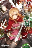 Sword Art Online刀劍神域 Progressive(5)