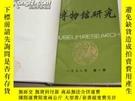 二手書博民逛書店罕見博物館研究(1998年1-4期精裝本)Y9862 出版1998