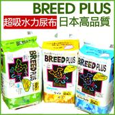 [寵樂子]【日本BREED PLUS 】日本進口寵物乾爽尿布墊 - 4包特價【預購賣場】