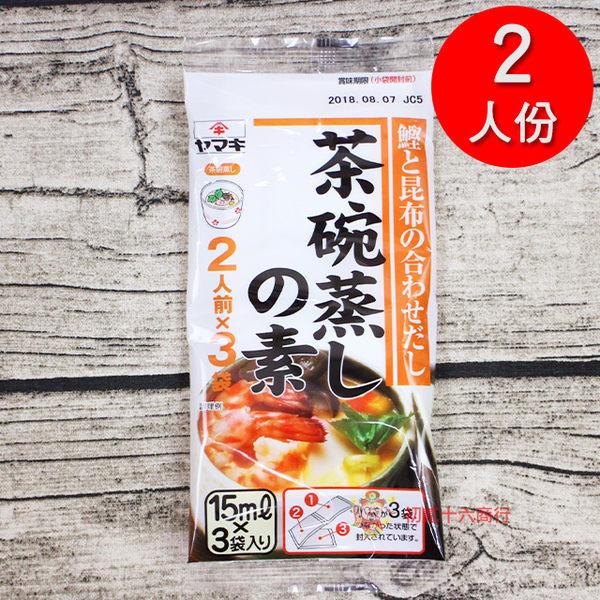 日本調味雅媽吉_茶碗蒸高湯料45ml_3入【0216零食團購】4903065241400