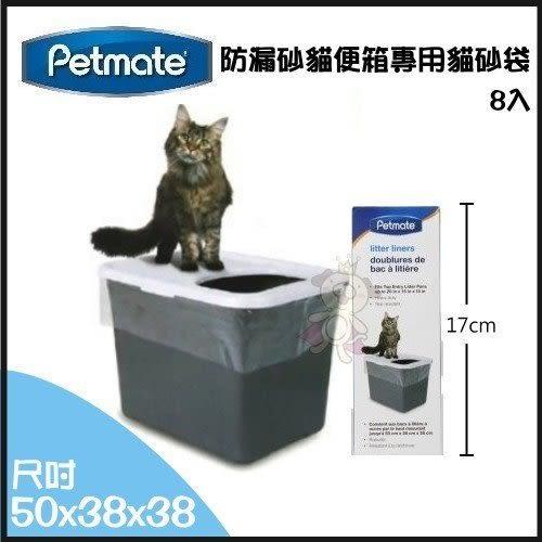 *WANG*美國Petmate 防漏砂貓便箱專用貓砂袋-8入/盒【DK-29248】