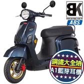 【抽三星手機】J-BUBU 125 ABS 跑車特仕版 送藍芽耳機 鋼鐵大全險(J3-125AIA)PGO摩特動力