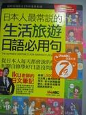 【書寶二手書T1/語言學習_JLQ】日本人最常說的生活旅遊日語必用句1