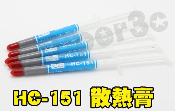 新竹【超人3C】超頻 超高熱導奈米 散熱膏 HC151 針筒式 1G CPU VGA 北橋、南橋 0000852@3N2