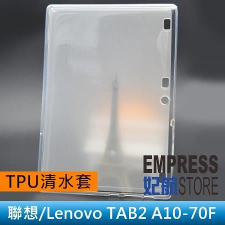 【妃航】聯想/Lenovo TAB2 A10-70F 平板 透明/外光滑/內磨砂 TPU 軟套/清水套/保護套