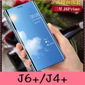 【萌萌噠】三星 Galaxy J4+ J6+ (2018) 6吋  電鍍鏡面智能支架款保護殼 立式休眠免翻蓋接聽側翻皮套