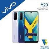 【贈手機立架】VIVO Y20 4G/64G 6.51吋智慧型手機【葳訊數位生活館】