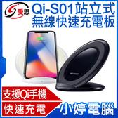 【1212購物節促銷】全新 Qi-S01站立式無線快速充電板 雙線圈10W大功率 無線充電器 Apple 三星