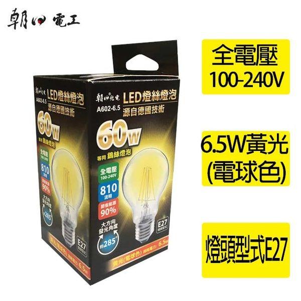 朝日電工 A602-6.5 LED燈絲燈泡 1入