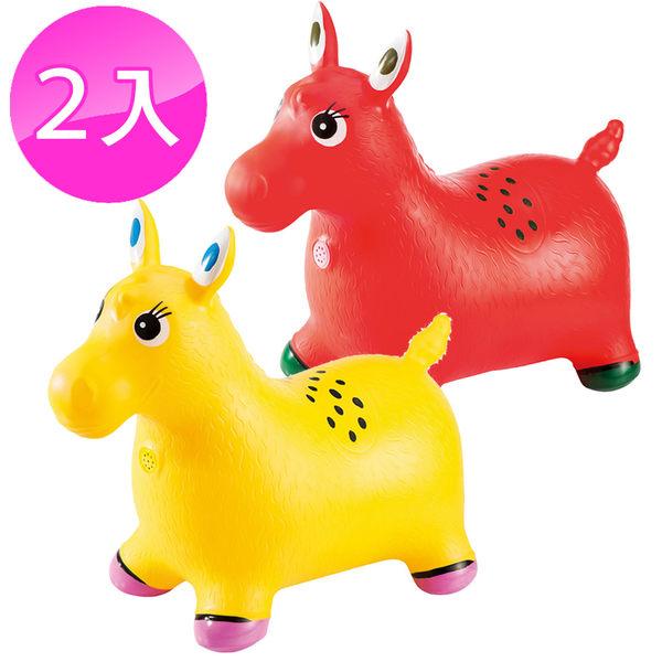 超彈力 充氣 動感音樂跳跳馬 騎乘玩具 二入組 (任選)