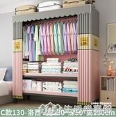 全鋼架布衣櫃鋼管加粗加固家用布櫃加厚出租房用簡易衣櫃結實耐用 NMS生活樂事館