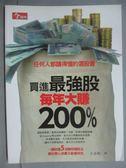 【書寶二手書T5/股票_XBY】買進最強股,每年大賺200%_王志鈞