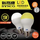 新格牌LED15W節能環保燈泡 (白/黃光)黃光