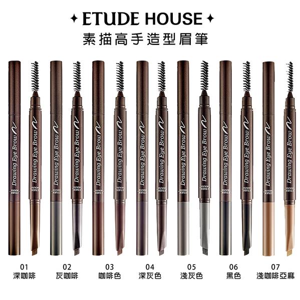 韓國Etude House 素描高手造型眉筆0.25g 全色號 增量版 附眉刷 眉筆