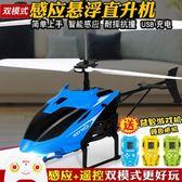 售完即止-感應飛行器懸浮直升機遙控飛機懸浮兒童玩具耐摔充電手感飛球1-17(庫存清出S)