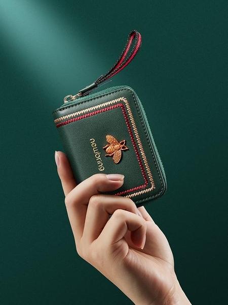 NewBring卡包女小巧超薄精致高檔大容量多卡位防消磁防盜刷錢包女 童趣屋  新品