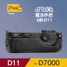 【Pixel 品色】D7000 公司貨 電池手把 D11 同 Nikon MB-D11 屮W2 (一年保固)