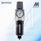 *雲端五金便利店* 三點組合 MAFR 300 8A 10A 調壓閥 濾水器 Mindman 金器