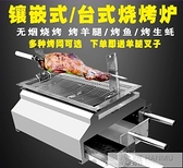 木炭不銹鋼無煙燒烤爐家用烤羊腿爐子商用自助烤肉烤羊排保溫燒烤  韓慕精品 YTL