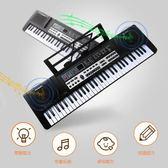 金色年代電子琴61鍵兒童初學多功能教學電子鋼琴寶寶音樂玩具帶麥 js15928『紅袖伊人』