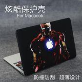 macbook air11 12 13寸外殼 mac pro蘋果筆記本電腦保護殼 【店慶八折特惠一天】