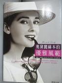 【書寶二手書T3/勵志_KNS】奧黛麗赫本的優雅風範_吳千惠, 梅麗莎