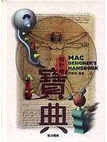 二手書博民逛書店《設計師寶典 MAC DESIGNER`S HANDBOOK》
