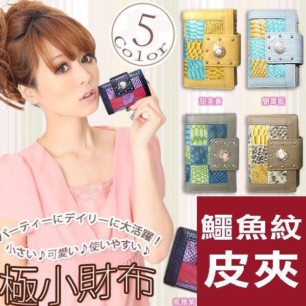 【現貨】日本極小財布高質感時尚鱷魚紋拼布女用零錢中夾,女用皮夾,錢包,信用卡夾