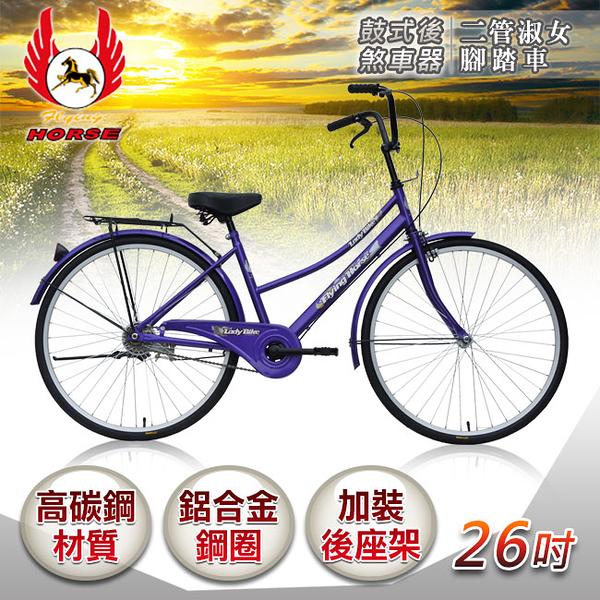 飛馬 26吋二管淑女車-紫色 526-02-3