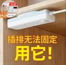 插排固定器壁挂式拖线板充电线插线板收纳无痕墙上贴免打孔插座扣