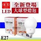 【奇亮科技】旭光 15W 大球型 LED燈泡 E27燈泡 CNS全周光 取代21W省電燈泡 可用吸頂燈吊燈美術燈