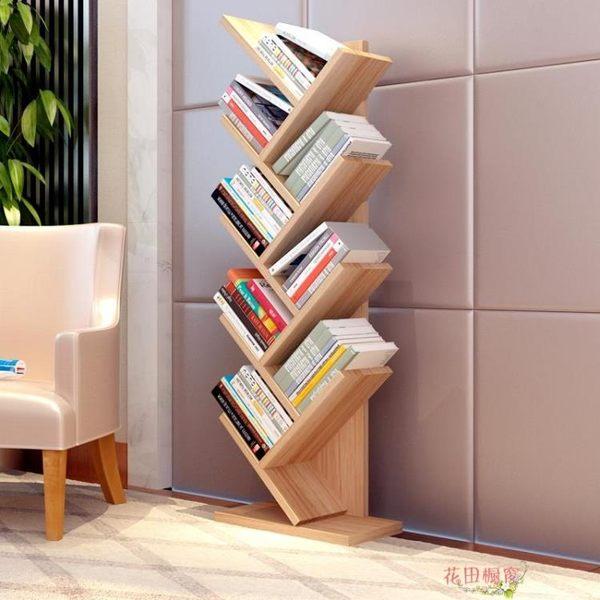 樹形書架置物架現代簡約角落書架兒童小書架書櫃落地簡易書架創意【購物節限時優惠】