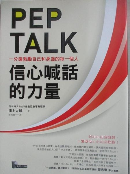 【書寶二手書T1/溝通_ATX】PEP TALK,信心喊話的力量:一分鐘激勵自己和身邊的每一個人