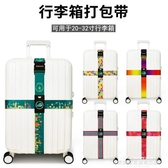 行李綁帶行李箱綁帶打包帶托運加固帶旅行箱十字捆綁帶防爆保護帶捆扎帶 萊俐亞