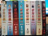 影音專賣店-R22-正版DVD-歐美影集【夢魘殺魔 第1~8季/系列合售】-(直購價)部份無外紙盒