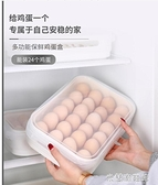 冰箱收納盒 雞蛋收納盒冰箱保鮮盒專用廚房家用凍餃子盒24格蛋托塑料裝雞蛋盒 快速出貨
