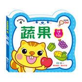寶寶觸摸書:蔬果 (附CD) B0274-1 世一 (購潮8)