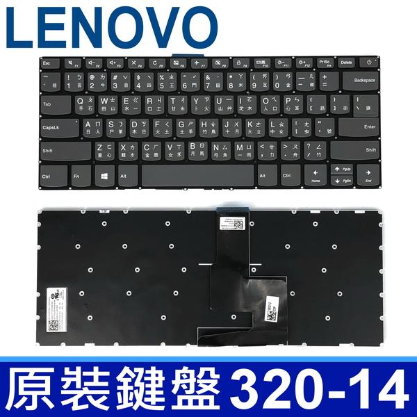 LENOVO 聯想 320S-14 繁體中文 鍵盤 120S-14 120S-14IAP 320S-15IKB 320-14 320S-14IKB LCM16H53RCJ6862 PK131YN1B04 SN20M61945