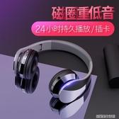 電腦耳機頭戴式藍芽耳機台式游戲運動耳麥帶話筒重低音可線控FM