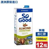 杏仁飲 (無糖) Sanitarium So Good 1000mlX12瓶 (澳洲原裝進口 全素可食) 專品藥局【2018022】