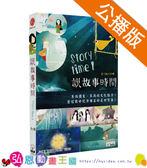 說故事時間 DVD ( Story time! ) 公播版