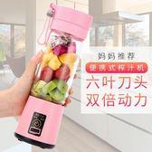 榨汁機家用果汁機炸果機充電式迷你便攜式豆漿料理機榨汁杯 後街五號