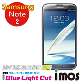 TWMSP★按讚送好禮★iMOS Samsung Galaxy Note 2 (雙片組) 濾藍光Eye Ease抗藍光 疏油疏水 螢幕保護貼