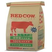 紅牛脫脂高鈣牛奶粉1.5kg【愛買】