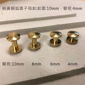 2組 純黃銅弧面子母螺絲 黃銅製 (面:10mm/腳:10mm/管徑:4mm 螺絲釦 子母釦 銅釦 口金螺絲)