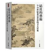 結社的藝術:16-18世紀東亞世界的文人社集