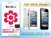 快速出貨 iPhone5 5S SE Bullkin 日本高級素材 高清抗指紋油污 螢幕 機身 側邊 保護貼 豪華套餐組