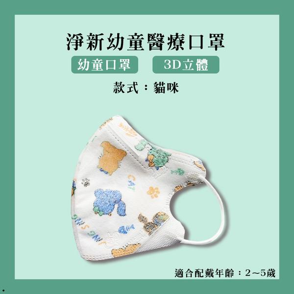 淨新 3D立體幼童口罩 盒裝 貓咪【33094】